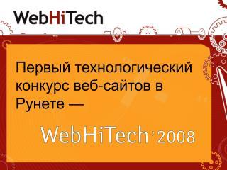 Первый технологический  конкурс веб-сайтов в Рунете —