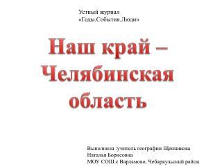 Наш край – Челябинская область