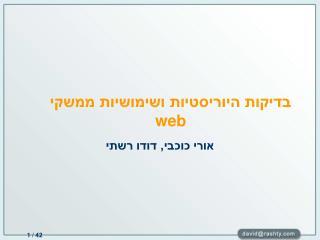 בדיקות היוריסטיות ושימושיות ממשקי  web