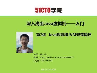 深入浅出 Java 虚拟机 —— 入门        第 2 讲   Java 规范和 JVM 规范简述            讲师:葛一鸣