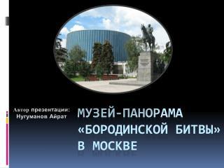 Музей-панорама «Бородинской битвы» в Москве