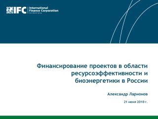 Финансирование проектов в области  ресурсоэффективности  и биоэнергетики в России