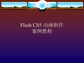 Flash CS5  动画制作 案例教程