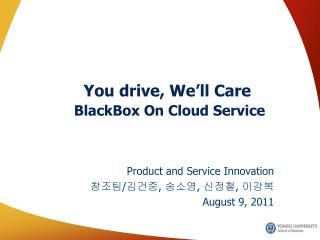 You drive, We'll Care BlackBox On Cloud Service