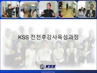 KSS  전천후강사육성과정