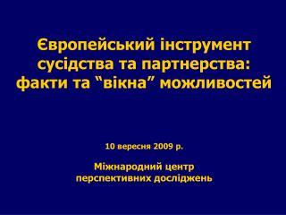 Розподіл коштів ENPI (2007 – 2010)