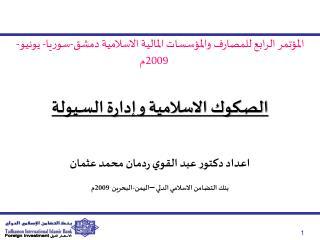 المؤتمر الرابع للمصارف والمؤسسات المالية الاسلامية دمشق-سوريا- يونيو- 2009م