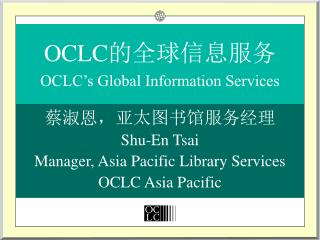 OCLC 的全球信息服务 OCLC's Global Information Services