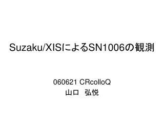 Suzaku/XIS による SN1006 の観測