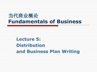 当代商业概论  Fundamentals of Business