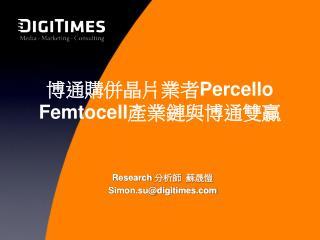 博通購併晶片業者 Percello Femtocell 產業鏈與博通雙贏