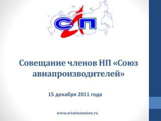 Совещание членов НП «Союз авиапроизводителей»
