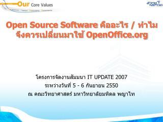 Open Source Software  คืออะไร  /  ทำไมจึงควรเปลี่ยนมาใช้  OpenOffice