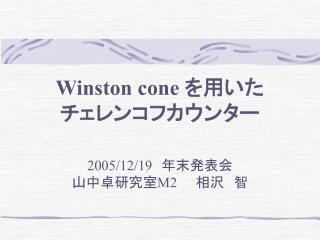 Winston cone  を用いた チェレンコフカウンター