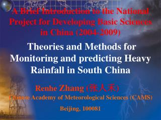 A Brief Introduction to the National Project for Developing Basic Sciences in China (2004-2009)