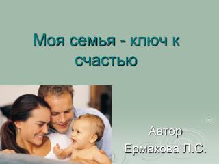 Моя семья - ключ к счастью