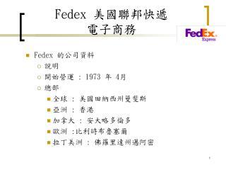 Fedex  美國聯邦快遞 電子商務