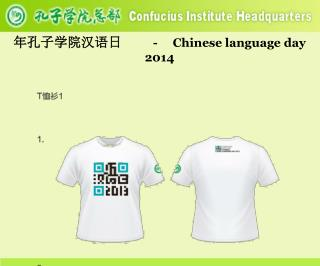 年 孔子学院汉语日   -     Chinese language day  2014