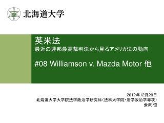 英米法 最近の連邦最高裁判決から見るアメリカ法の動向  #08 Williamson v. Mazda Motor  他
