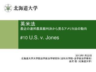 ??? ??????????????????????  #10  U.S. v. Jones