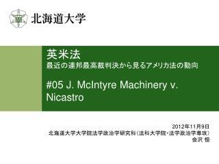 英米法 最近の連邦最高裁判決から見るアメリカ法の動向  #05 J. McIntyre Machinery v. Nicastro