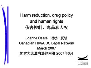 Harm reduction, drug policy and human rights  伤害控制、毒品和人权 Joanne Csete     乔安  夏塔