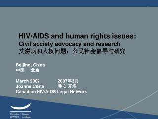 HIV/AIDS and human rights issues: Civil society advocacy and research 艾滋病和人权问题:公民社会倡导与研究