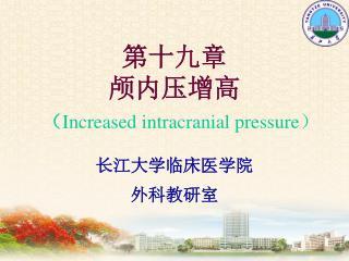 第十九章 颅内压增高 ( Increased intracranial pressure )