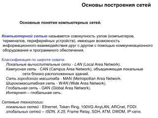 Основы построения сетей