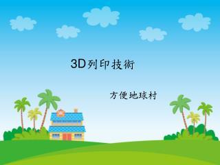 3 D 列印技術