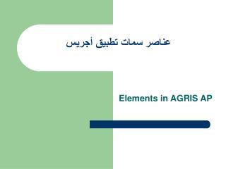 عناصر سمات تطبيق أجريس