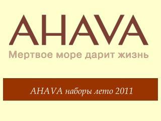 A HAVA  наборы лето 2011