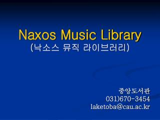 Naxos Music Library ( 낙소스 뮤직 라이브러리 )