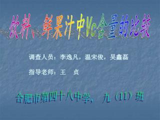 调查人员:李逸凡,温宋俊,吴鑫磊 指导老师:王    贞