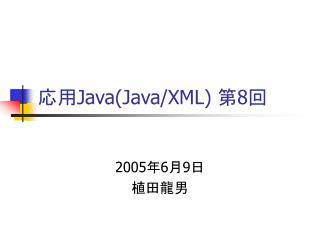 応用 Java(Java/XML)  第 8 回