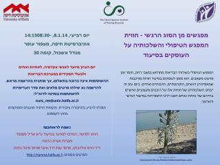 יום רביעי, 8.1.14, 08:30- 14:15 אוניברסיטת חיפה, מצפור עופר מגדל אשכול, קומה 30