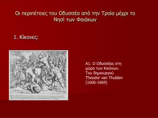 Οι περιπέτειες του Οδυσσέα από την Τροία μέχρι το Νησί των Φαιάκων