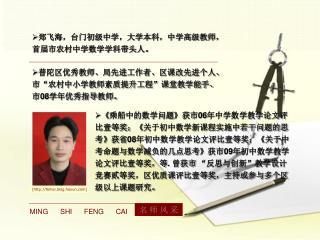 郑飞海,台门初级中学,大学本科,中学高级教师,    首届市农村中学数学学科带头人。