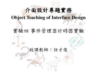 介面設計專題實務 Object Teaching of Interface Design 實驗四 事件管理器計時器實驗