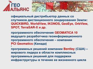 официальный дистрибьютор данных со спутников дистанционного зондирования Земли :