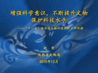 """增强科学意识,不断提升文物保护科技水平 ---- """" 十一五""""陕西省文物科技保护 工作 回顾"""