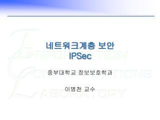 네트워크계층 보안  IPSec
