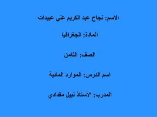 الاسم: نجاح عبد الكريم علي عبيدات