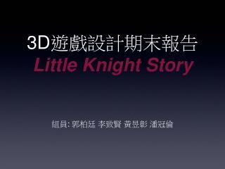 3D 遊戲設計期末報告 Little Knight Story