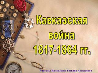 Кавказская  война  1817-1864 гг.