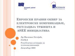 Европски правни оквир за електронске комуникације , регулација тржишта и bSEE иницијатива