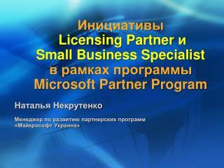 Наталья Некрутенко Менеджер по развитию партнерских программ  «Майкрософт Украина»