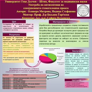 Универзитет Гоце Делчев – Штип, Факултет за медицински науки Употреба на антисептици во