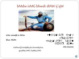 bMdw isMG bhwdr dIAW ij`qW