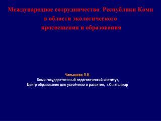 Международное сотрудничество  Республики Коми  в области экологического  просвещения и образования